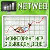Magnatgame.ru Новая инвестиционная игра - последнее сообщение от netWEBmonitor