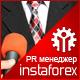 Компания ИнстаФорекс - последнее сообщение от