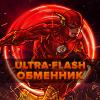 Ultra Flash - обменный пункт - последнее сообщение от ultra_flash