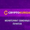Сryptokurs24 мониторинг обменников - последнее сообщение от Сryptokurs24